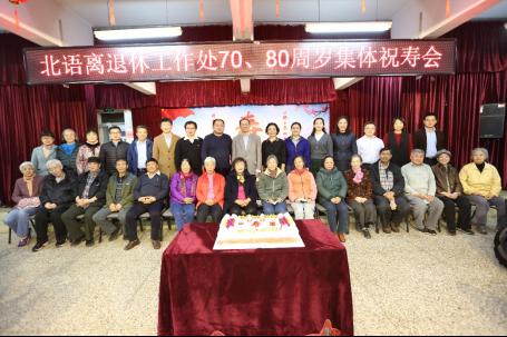 北京语言大学人事处_北语为七十、八十岁老同志举办集体祝寿会-北京语言大学新闻网